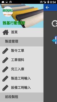 雅基行動管理 apk screenshot