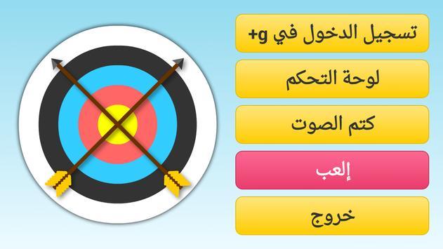 تعلم مهارات الرماية screenshot 8