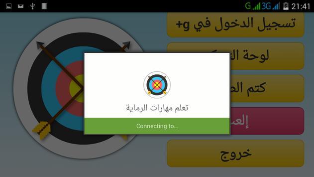تعلم مهارات الرماية screenshot 9