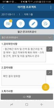 아키엠 screenshot 4