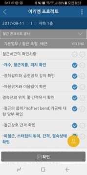 아키엠 screenshot 5