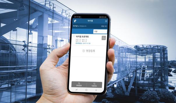 아키엠 screenshot 8