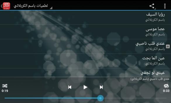 باسم الكربلائي بدون نت apk screenshot