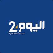 أخبار اليوم 24 Alyaoum icon