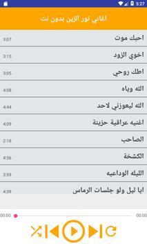 اغاني نور الزين بدون نت Ekran Görüntüsü 1