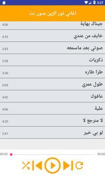 اغاني نور الزين بدون نت Ekran Görüntüsü 2