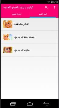 كرتون باربي بالعربي الجديد screenshot 1
