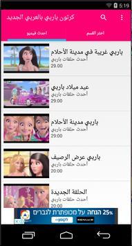 كرتون باربي بالعربي الجديد screenshot 2
