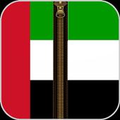 علم الإمارات لقفل الشاشة icon