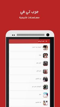 عرب تي في screenshot 3