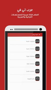 عرب تي في screenshot 1