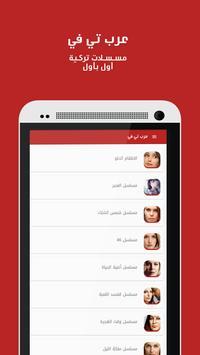 عرب تي في screenshot 2