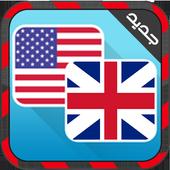 تعليم الانجليزية بالصوت وصورة icon