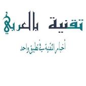 Arabic Technology icon