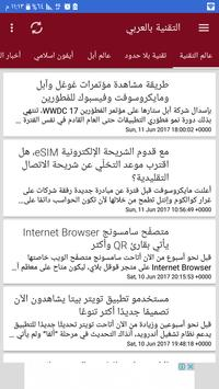 Arabic Technology poster