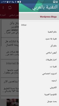 Arabic Technology apk screenshot