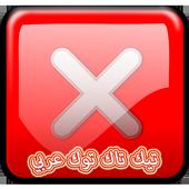 تيك تاك توك عربي icon