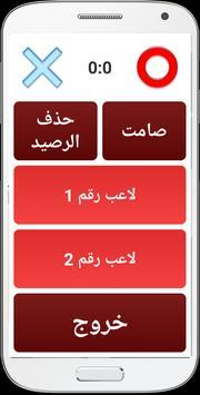 تيك تاك توك عربي poster