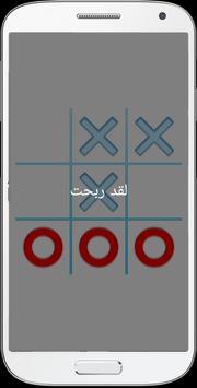تيك تاك توك عربي apk screenshot
