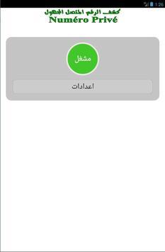 كشف اسم المتصل المجهول apk screenshot