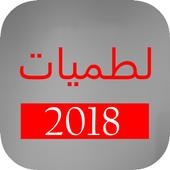 لطميات حماسية جديدة 2019 بدون نت icon