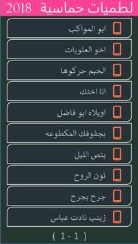 لطميات حماسية جديدة 2019 بدون نت screenshot 5