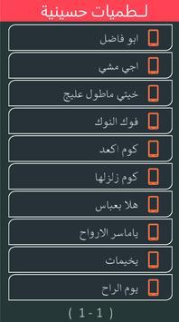 لطميات حسينية screenshot 4