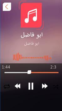 لطميات حسينية screenshot 1