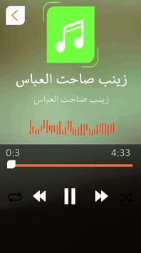 لطميات حماسية screenshot 4