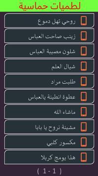لطميات حماسية screenshot 3
