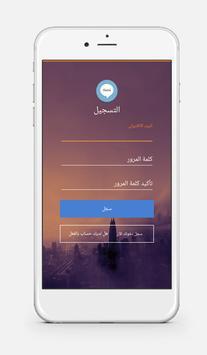 Chattak screenshot 3