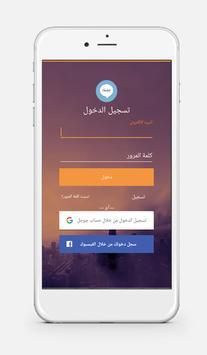 Chattak screenshot 1