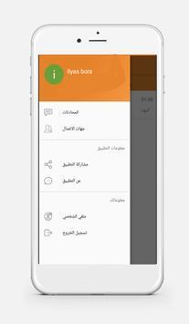 Chattak screenshot 4