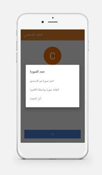 Chattak screenshot 5