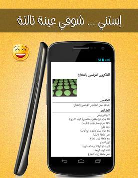 أشهى الحلويات الشرقية والغربية screenshot 6