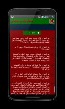 مغاربة و نفتخر apk screenshot