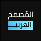 المصمم العربي - كتابة ع الصور أيقونة