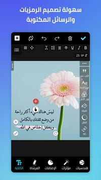 المصمم العربي captura de pantalla 3