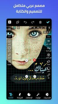 المصمم العربي - كتابة ع الصور الملصق