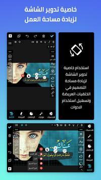 المصمم العربي captura de pantalla 1