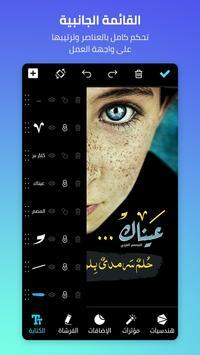 المصمم العربي captura de pantalla 2
