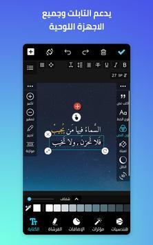 المصمم العربي captura de pantalla 7