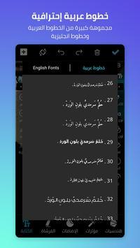 المصمم العربي captura de pantalla 4