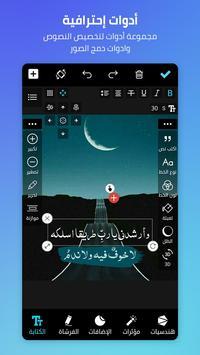 المصمم العربي captura de pantalla 5