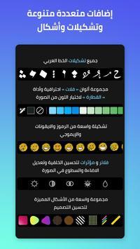 المصمم العربي captura de pantalla 6