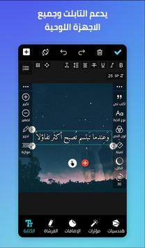 المصمم العربي captura de pantalla 8