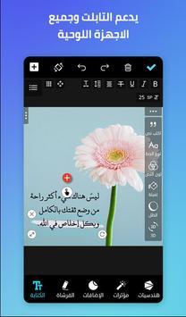 المصمم العربي - كتابة ع الصور apk تصوير الشاشة