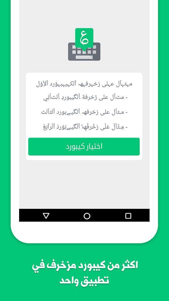d029a47d3 كيبورد المزخرف الإحترافي for Android - APK Download