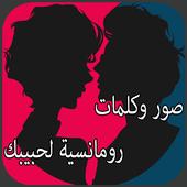 صور و كلمات رومانسية لحبيبك icon