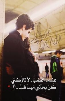 صور و كلمات رومانسية لحبيبك poster